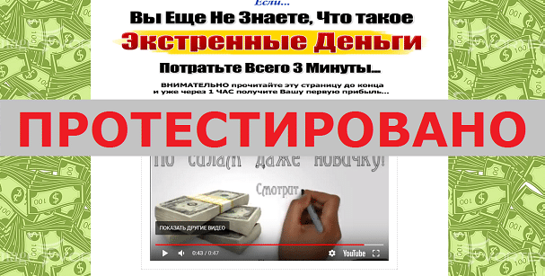 Экстренные деньги с star10.ru