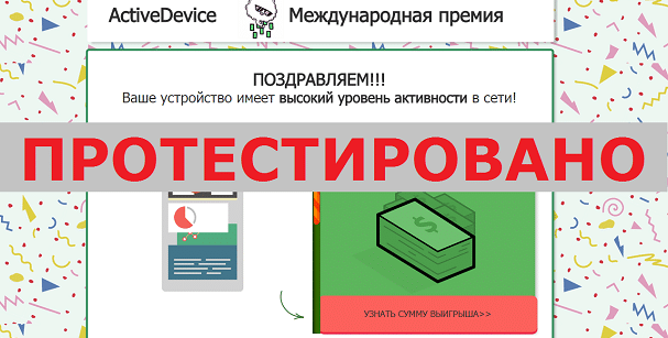 ActiveDevice с actdev.site