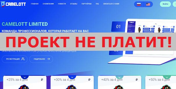 CAMELOTT-LIMITED-с-camelott.org_