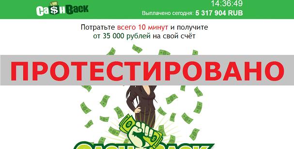 CASH BACK с c-back.online