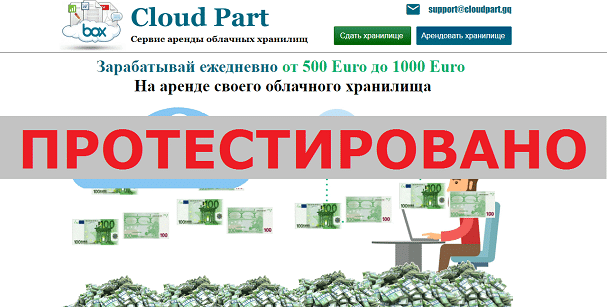 Cloud Part с e.cloud-part.ru и cp.cloud-part.ru