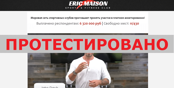 Eric Maison Sports, Jake Davis с ericma.ru