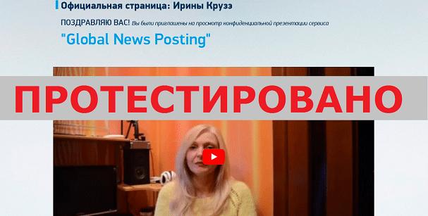 Global News Posting, Ирина Крузэ с gn-p.site