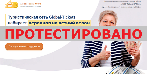 Global-Tickets с fine-apple-irkutsk.ru