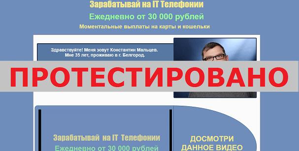 IP Телеком, Константин Мальцев с bixmaster.ml и cp.bixmaster.ml