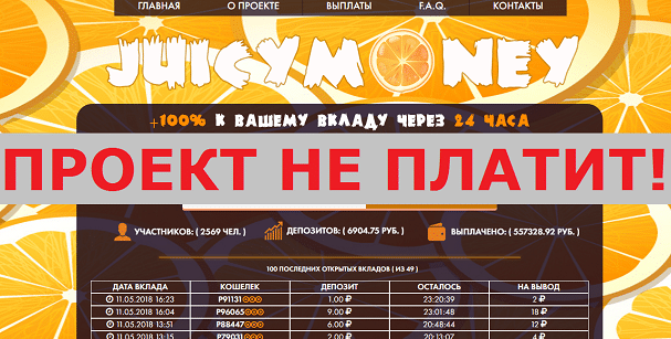JuicyMoney с juicymoney.org