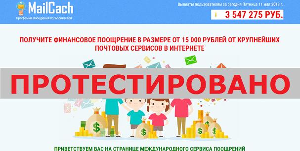 MailCach с mailbonus.top