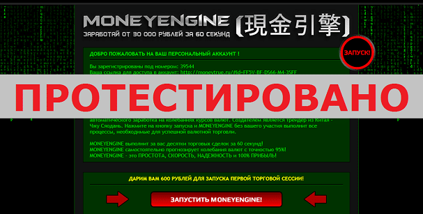 MoneyEngine с moneyengine.biz