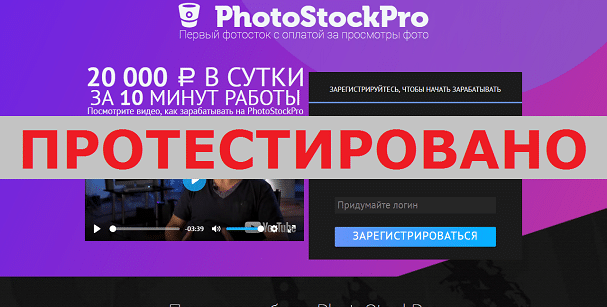 PhotoStockPro с ephotostockpro.ru и cphotostockpro.ru