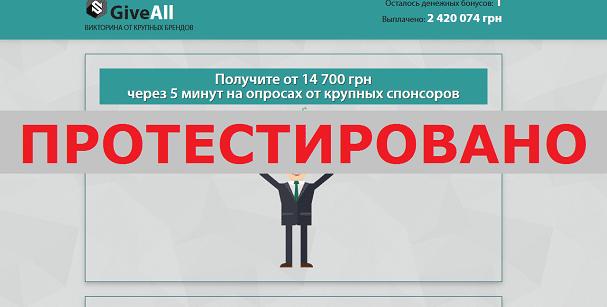 ВИКТОРИНА ОТ КРУПНЫХ БРЕНДОВ GiveAll с give-all.online