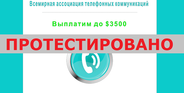 Всемирная ассоциация телефонных коммуникаций, Telephone corporation, Happy Phone Number с telephone-corporation.ru