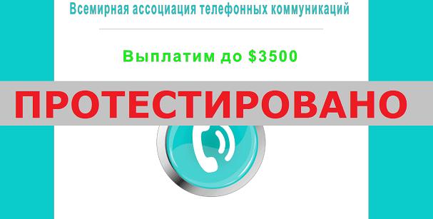 Всемирная ассоциация телефонных коммуникаций, Telephone corporation, Happy Phone Number с telephone-corporation.ru