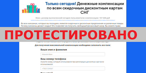 Денежные компенсации по всем скидочным дисконтным картам СНГ с powr-vacancies.cf