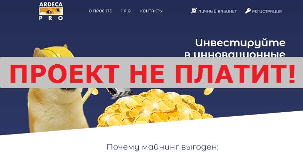 Инвестиционный-проект-Ardeca-с-ardeca.pro_