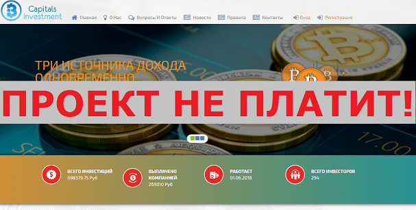 Инвестиционный проект Capitals Investment с capitals-investment.pro