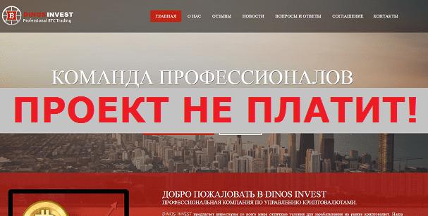 Инвестиционный-проект-DINOS-INVEST-с-dinos-invest.top_