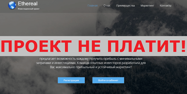Инвестиционный проект Ethereal с ethereal.su