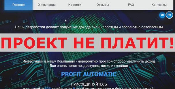Инвестиционный проект PAYMENT AUTOMATIC с payment-automatic.com
