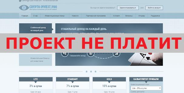Инвестиционный-проект-crypto-invest.pro-с-crypto-invest.pro_