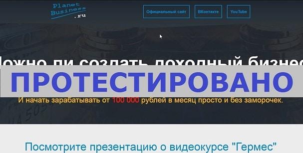 Курс Гермес от Планеты бизнеса и Игоря Пахомова с germes.planet-business.ru