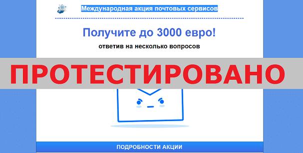 Международная акция почтовых сервисов, Control Service с zolotoy2018.ru