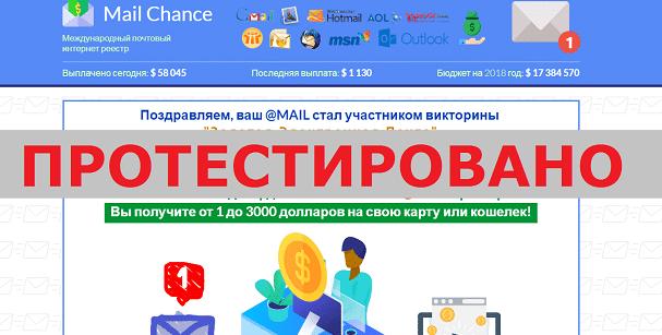 Международный почтовый интернет реестр, Mail Chance с fsaleoionlinefsale.ru
