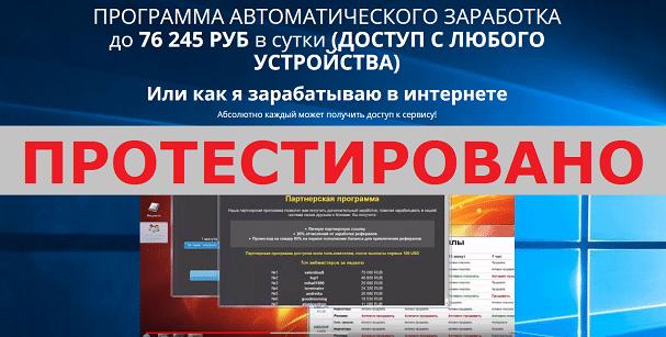 ПРОГРАММА АВТОМАТИЧЕСКОГО ЗАРАБОТКА до 76 245 РУБ в сутки с goodnice-coins.tk