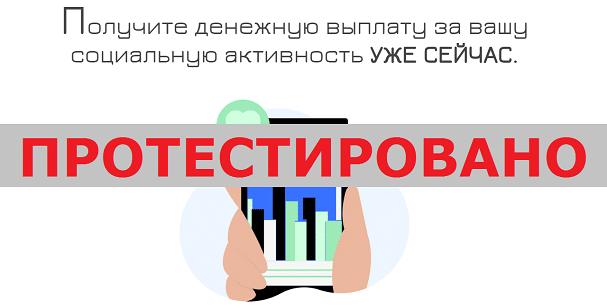 Получите денежную выплату за вашу социальную активность на infobildsi.ru