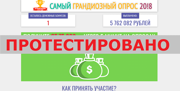 Самый грандиозный опрос 20!8 с onlineask.ru