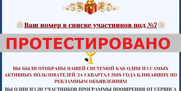 Сервис ADVISORBLOCK с ad-blockbonus.ru.com и ad-block.ru.com