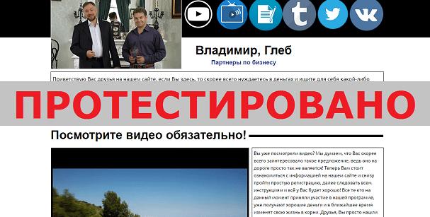Система заработка Владимира и Глеба с incorporation-a.ru
