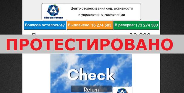 Центр отслеживания соц. активности и управления отчислениями Check Return с check-return.com