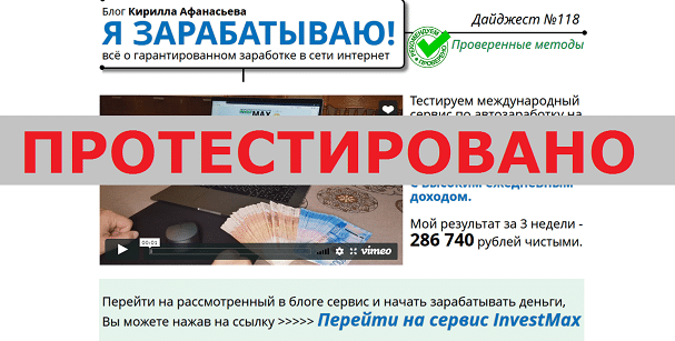 INVEST MAX, Кирилл Афанасьев с reservebn.top и reservetr.top