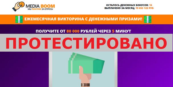 MEDIA BOOM с media-boom.site
