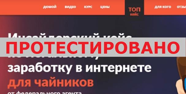 Инсайдерский кейс от федерального агента, Антон Беланин с inskey.ru