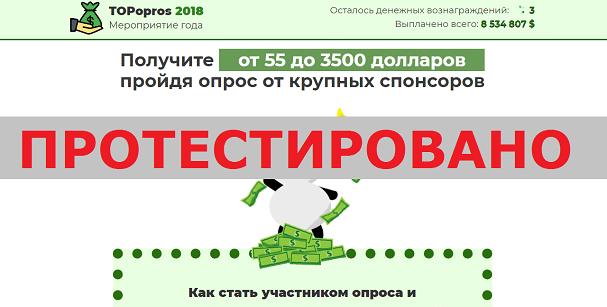 TOPopros 2018 с bioapparatura.ru