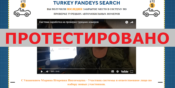 TURKEY FANDEYS SEARCH, Марина Игоревна Иноземцева с asocialpay1.club