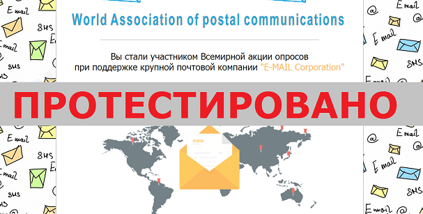 Word Association of postal communications, E-MAIL corporation с post-quiz.ru
