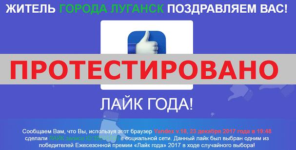 Акция Лайк года с like-2018.ru