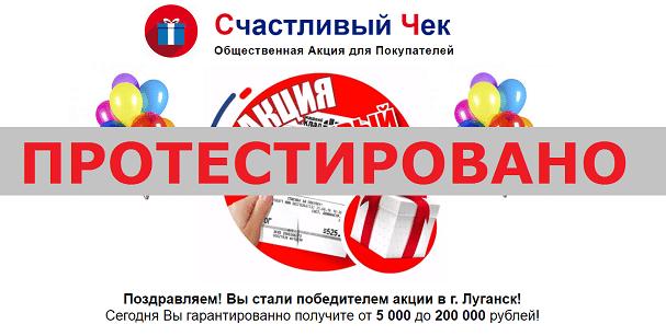 Акция Счастливый Чек с happycheck.info