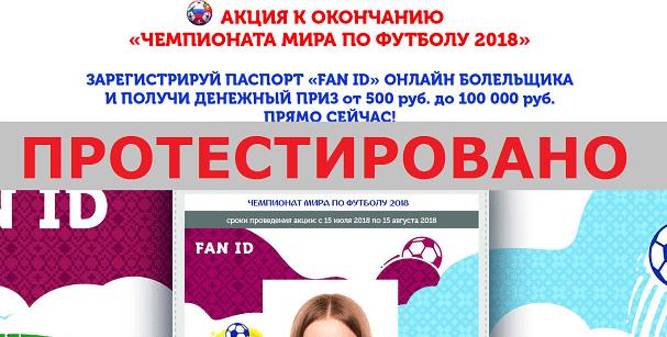 Акция к окончанию Чемпионата мира по футболу 2018 с 2018-id.site