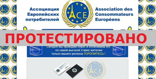 Ассоциация Европейских потребителей с associationofeuropeanconsumers.top