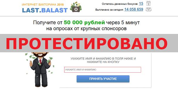 Викторина LAST.BALAST с agro24.site