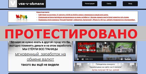 Все в обмене с vse-v-obmene.ru
