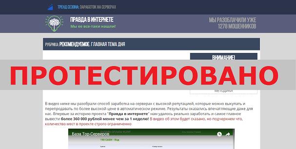 Заработок на Серверах, ДЕНЬГИ на TOP-REPUTATION СЕРВЕРАХ, проект Правда в интернете с dostatok-narodu.ml