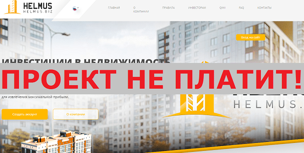 Инвестиционный проект HELMUS LTD с helmus.biz