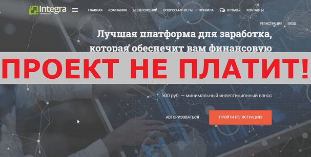 Инвестиционный проект Integra с integra.ltd