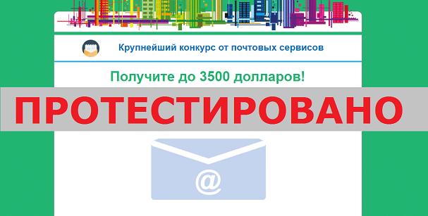 Крупнейший конкурс от почтовых сервисов, Mail Exchange с mail-exch.site