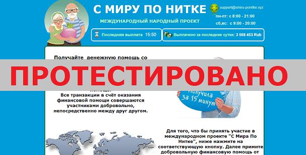 МЕЖДУНАРОДНЫЙ НАРОДНЫЙ ПРОЕКТ С МИРУ ПО НИТКЕ с smirupo-nitke.xyz