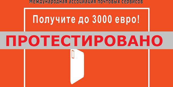 Международная ассоциация почтовых сервисов, Mail Effect, Счастливый e-mail с maill-effect.ru